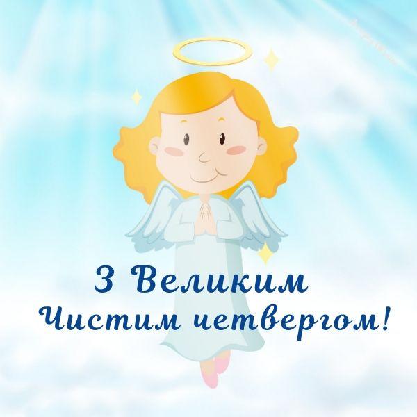 Привітання, картинки Чистий четвер - Amazing Ukraine