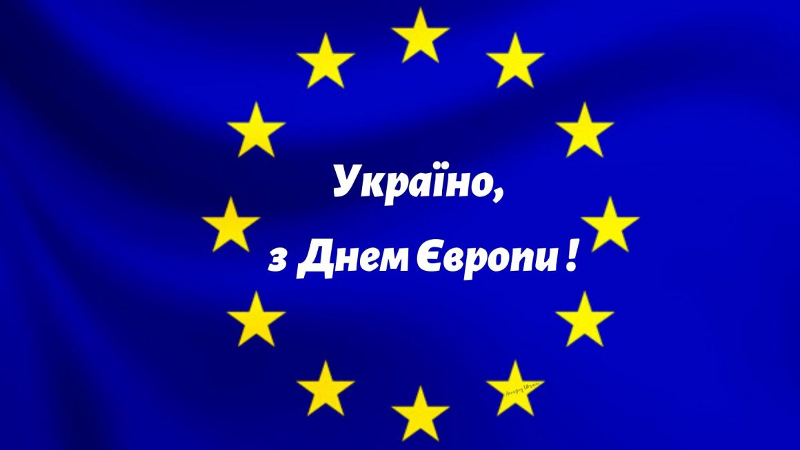 Привітання з Днем Європи 2020: вірші українською, картинки та ...