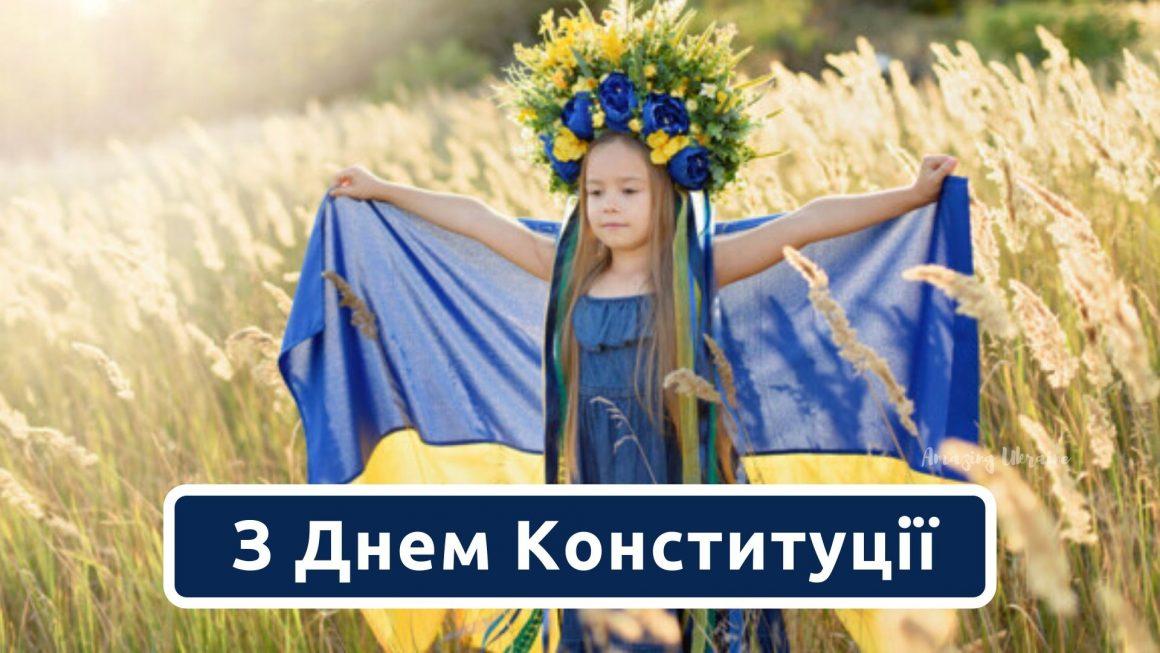 28 червня - День Конституції України 2020: привітання, картинки та листівки  - Amazing Ukraine - Дивовижна Україна