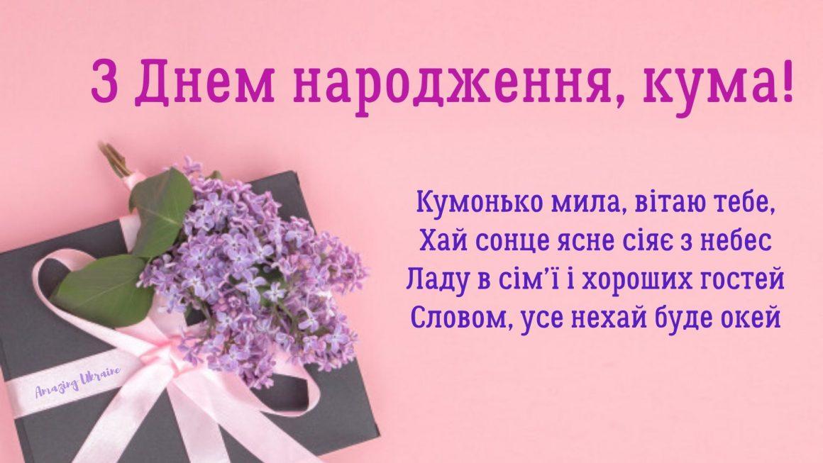 привітання з днем народження кума гарні картинки вірші та вітальні листівки Amazing Ukraine дивовижна україна